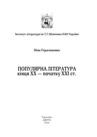 Н герасименко популярна література 2013 by Тарас Цаволик - issuu 25f8f71e73a31