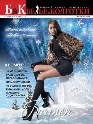e2b52c5110a6e Dear potential partners of Russian Russian business magazine «LINGERIE &  TIGHTS»! We are glad to introduce you magazine featuring an analysis and  coverage ...