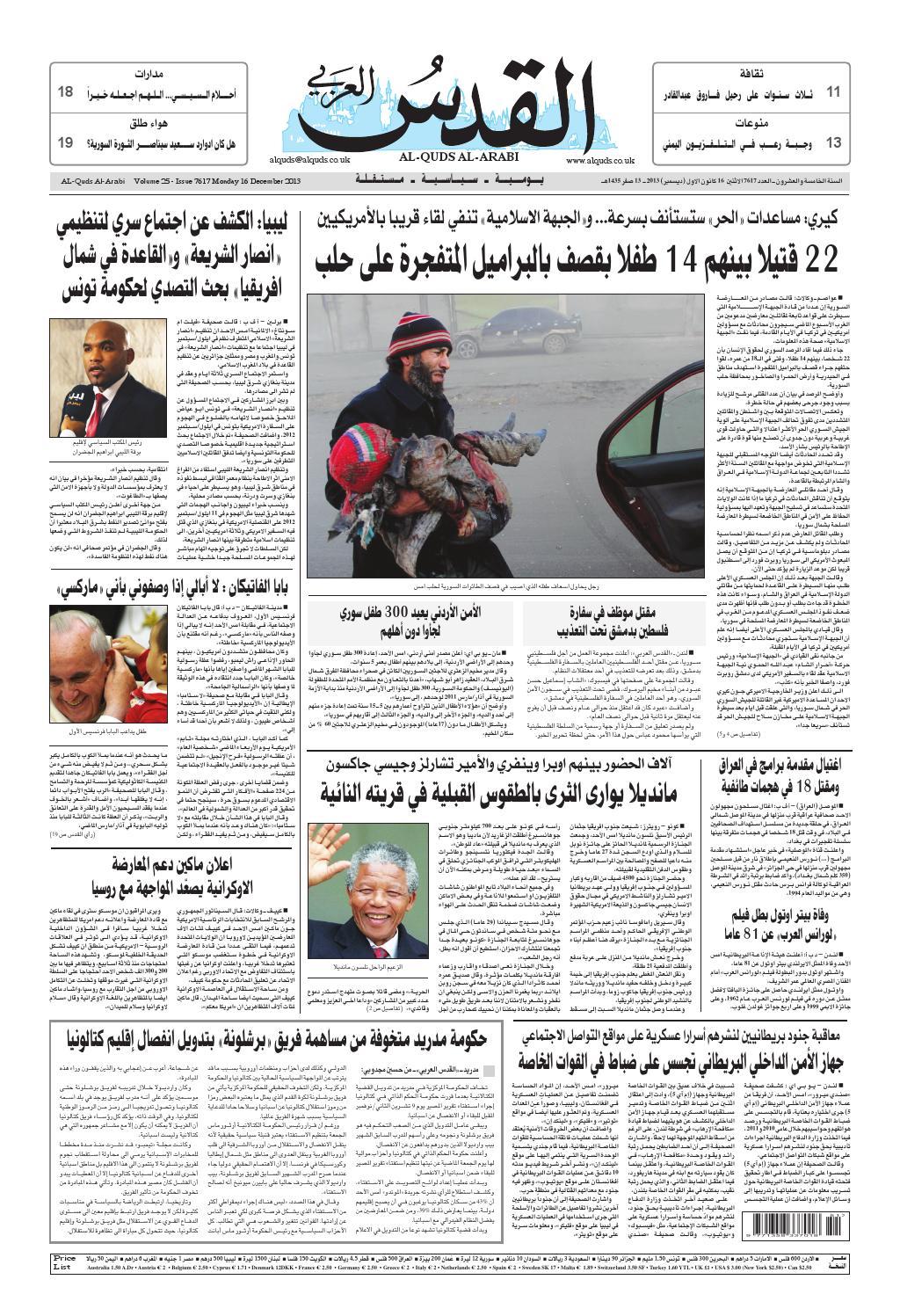 7fb2c677e صحيفة القدس العربي , الإثنين 16.12.2013 by مركز الحدث - issuu