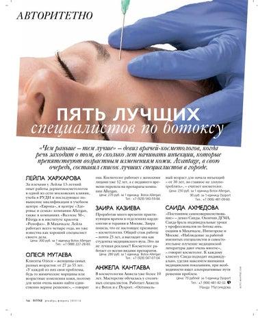 Матевосян анжела институт красоты врач косметолог москва