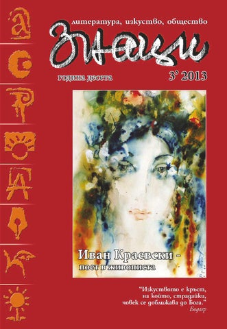 74faac16265 Списание Знаци, бр. 3 от 2013 г. by capola - issuu