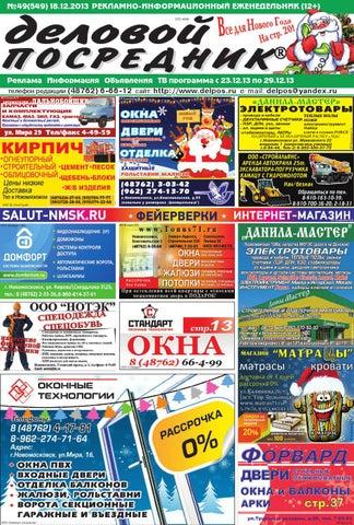Деловой посредник № 49 by Rustam Abdullayev - issuu 83681d9485d