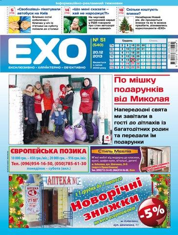 Газета «ЕХО» №51(540) by Тижневик «ЕХО» - issuu aa2ddd03f4837