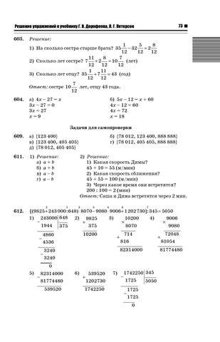 Математика. 5 класс: в двух частях
