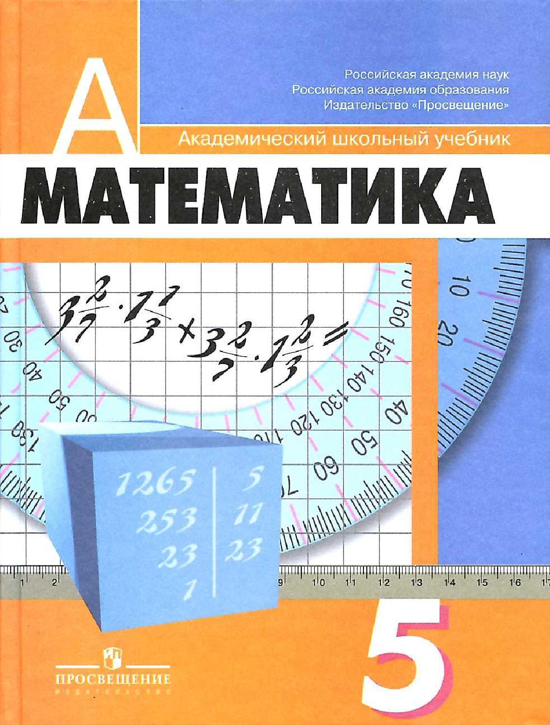 Гдз По Математике 5 Класс Просвещение Издательство 1