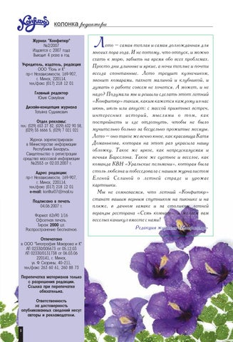 Журнал Конфитюр Лето 2007 by chocoby - issuu 1eb3ce14aad