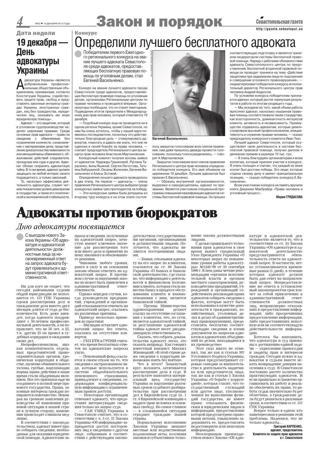 васильченко адвокат