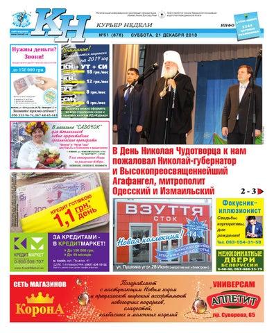 be06fbbcb Курьер недели by Издательский дом