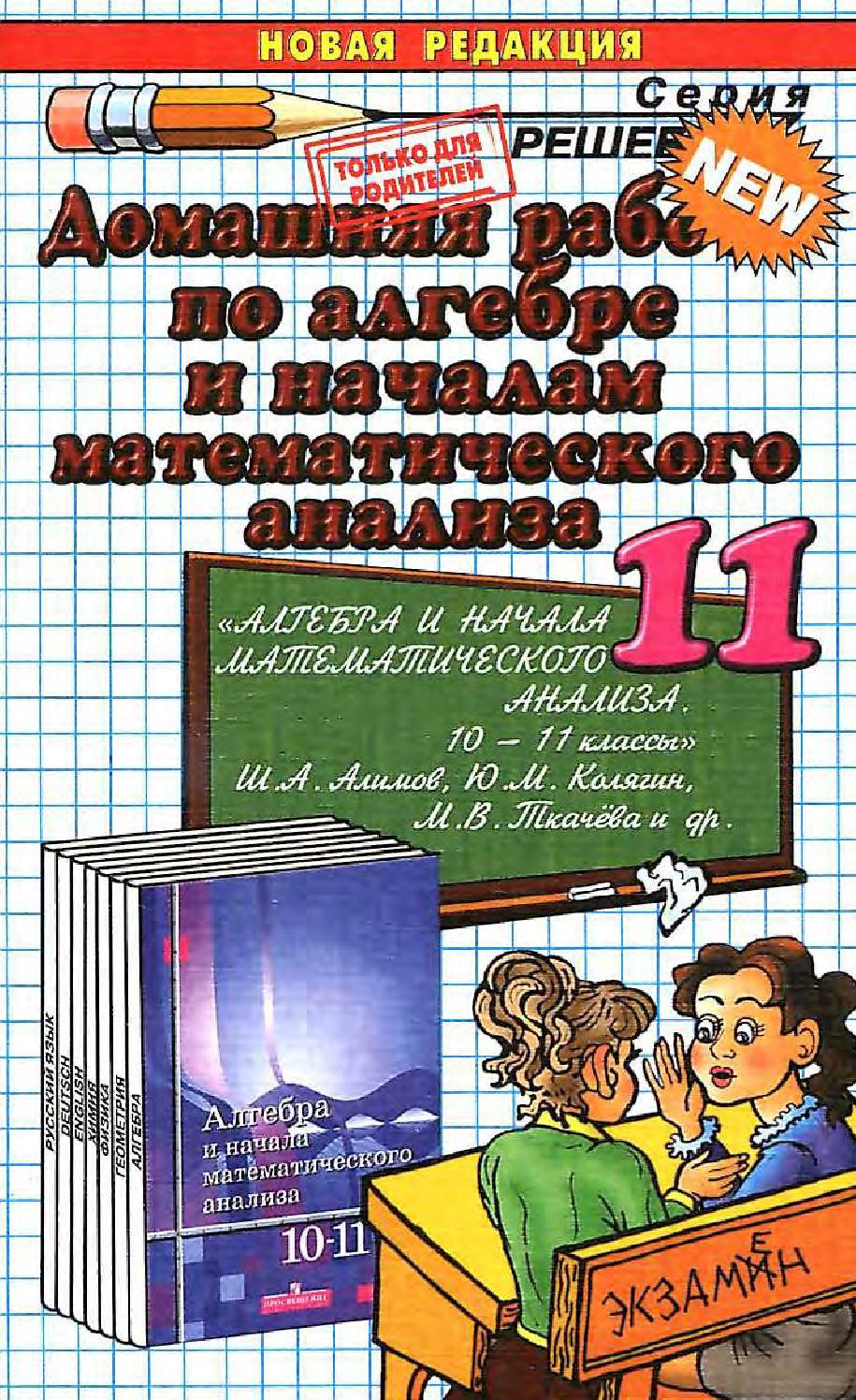 готовые домашние задания с 5 по 11