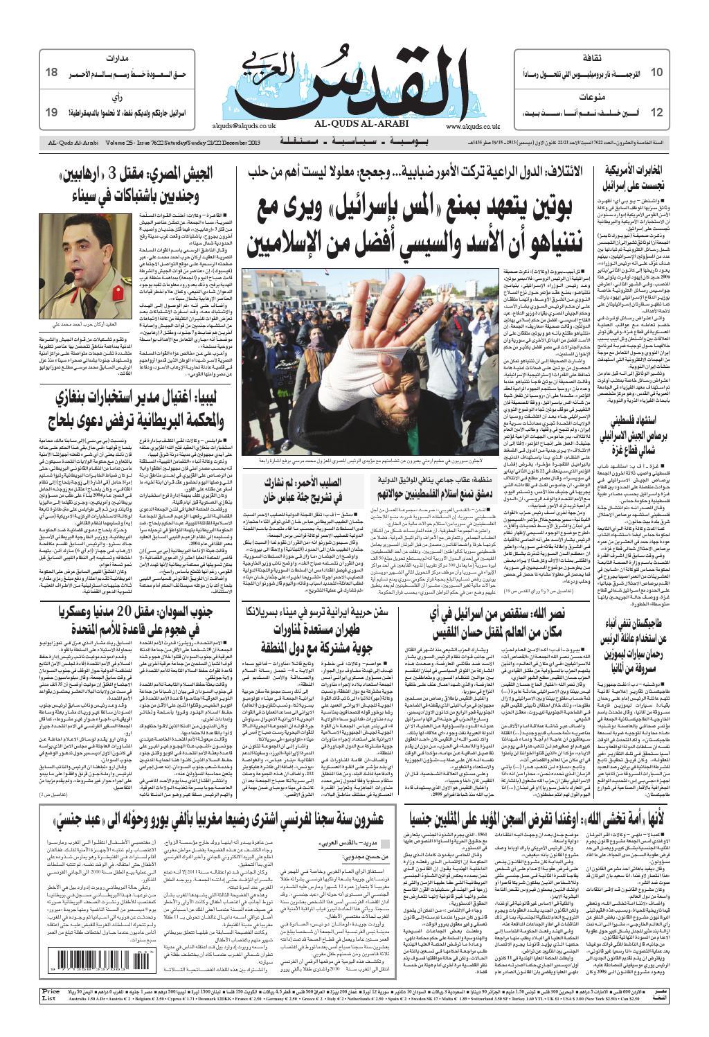 6ec628b319f27 صحيفة القدس العربي