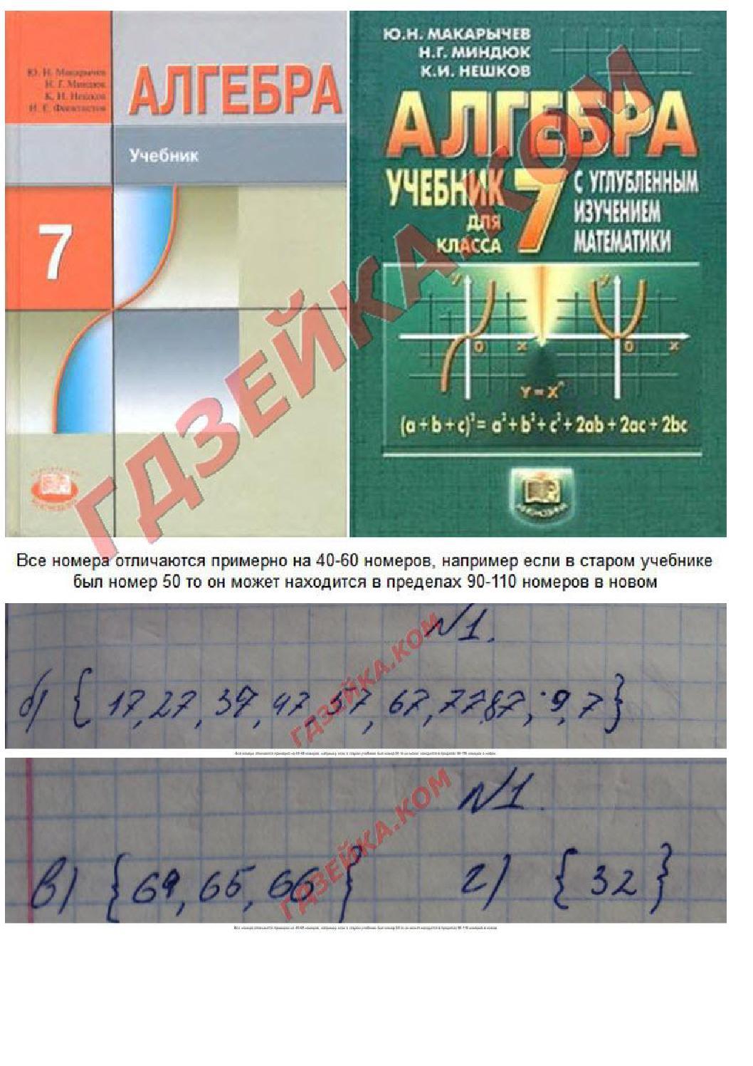 решебник учебнику математики макарычева