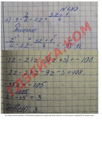Гдз по алгебре 87 класс мерзляк