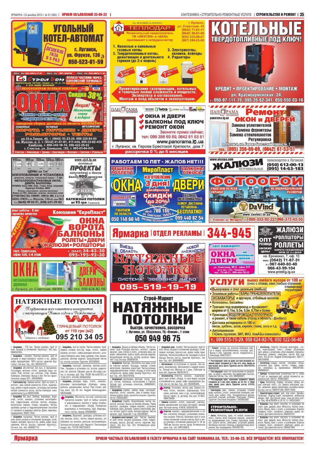 Ярмарка калининграде газета знакомств в