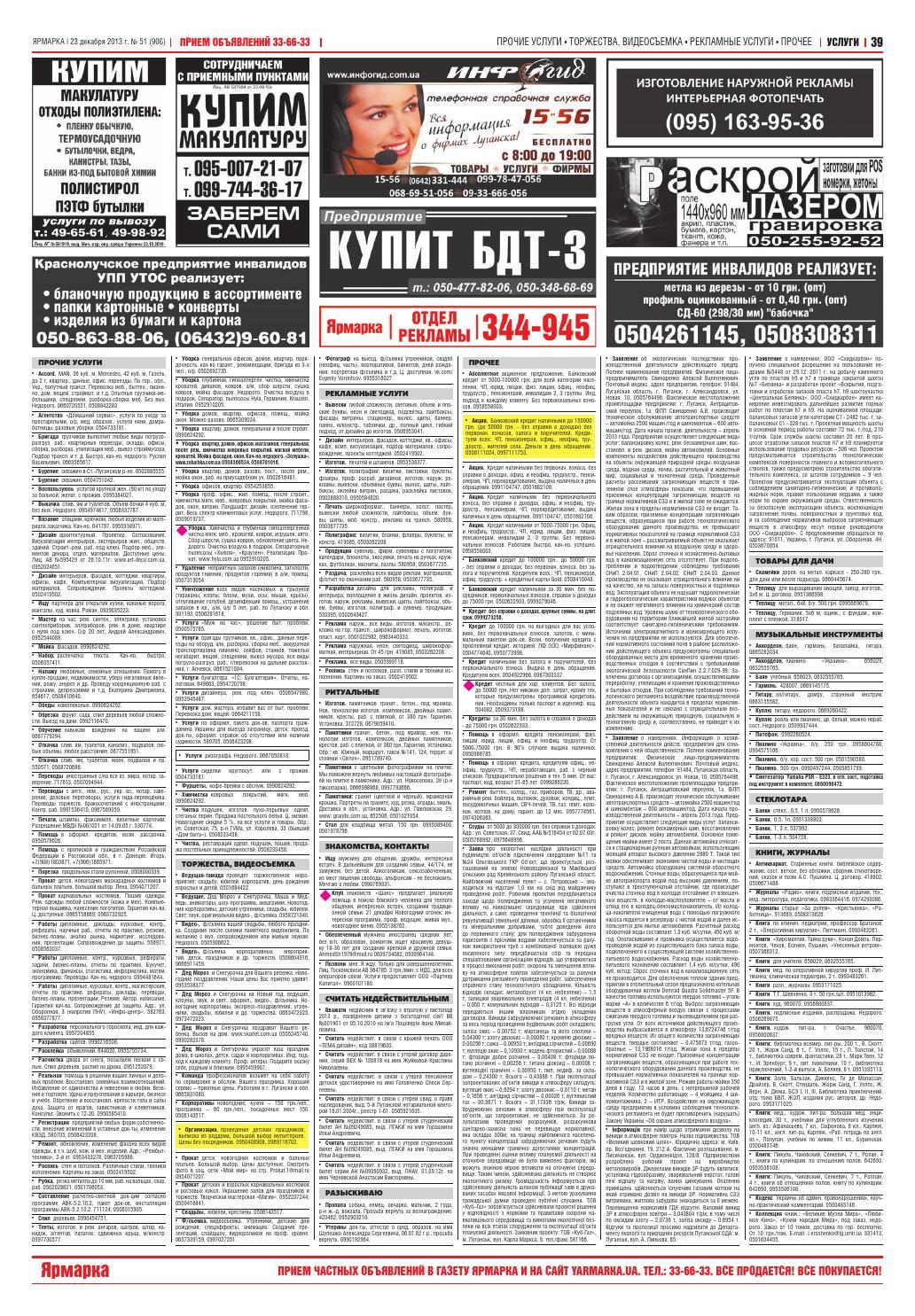 Знакомства Из Смс Газета