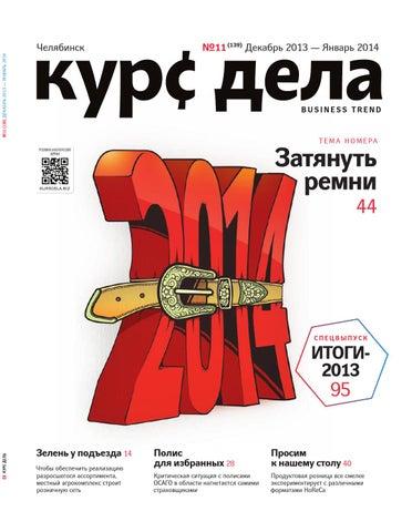 d8276284018ce Курс дела №11(139) декабрь 2013 года by Kurs Dela - issuu