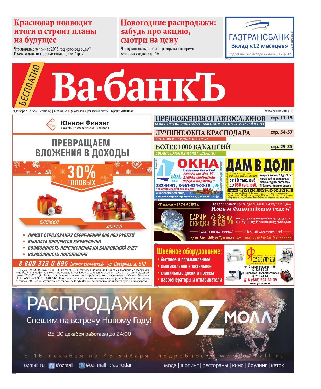 Акции на ипотеку в 2013 году