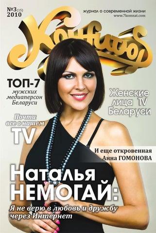 Журнал знакомства за 2006