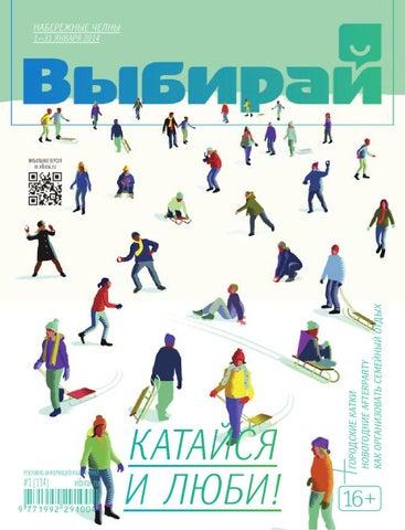 3a6c0574a66a Выбирай №1 (114) на 1-31 января 2014 года by Выбирай Набережные ...
