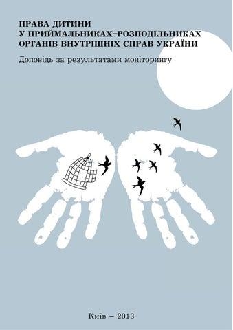 Права дитини у приймальниках-розподільниках органів внутрішніх справ ... 374fbd29c65f3