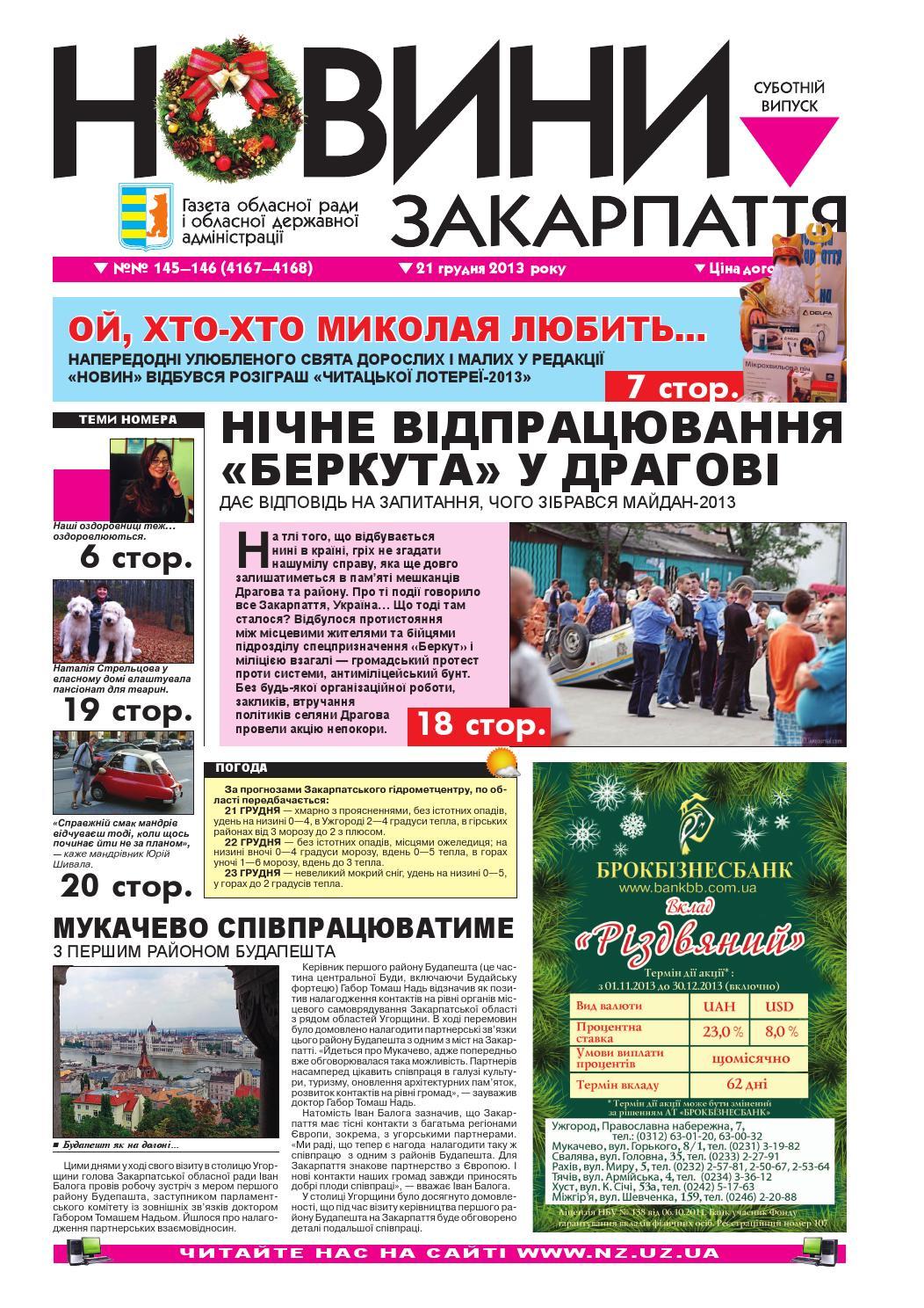 Novini 21 12 2013 №№ 145-146 (4167-4168) by Новини Закарпаття - issuu 253672bb8fca2