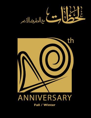 0e05e842c402b Lahazaat 3 by Lahazaat - issuu