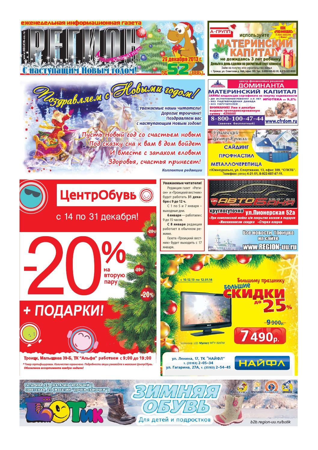 940af45596f № 52 (886) by region press - issuu