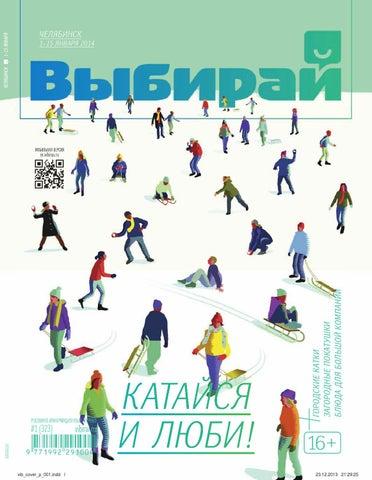 adb9bc772b6e Выбирай. Челябинск, №1 (323), 1 января - 15 января 2014 года by ИГ ...