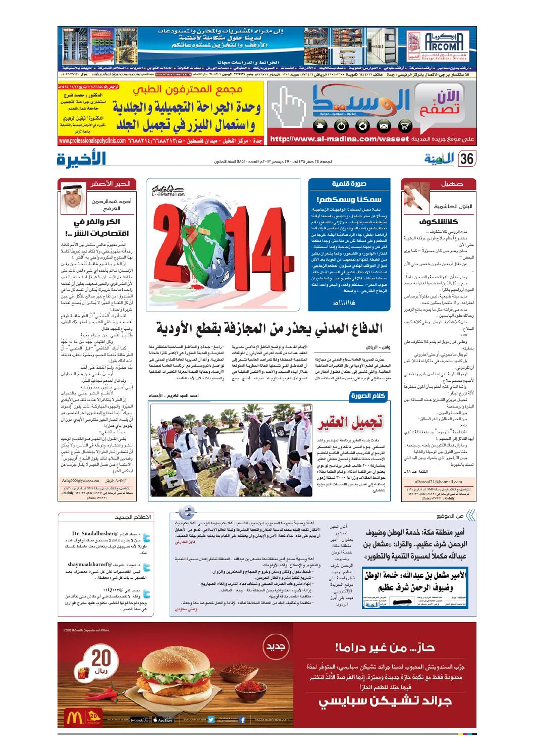 f80e4a9b9 Madina 20131227 by Al-Madina Newspaper - issuu