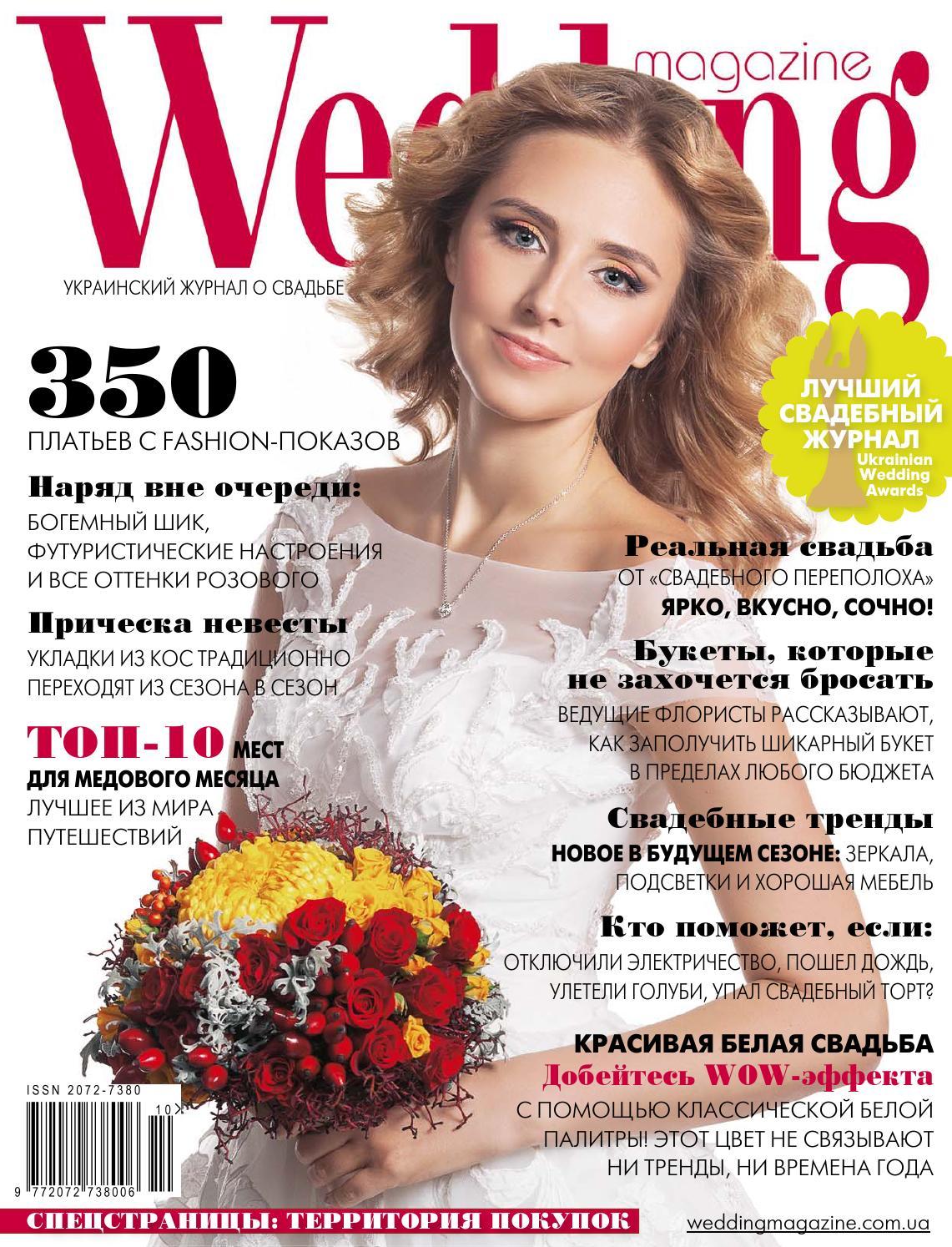 ab7cd43af Wedding magazine #3 2013 by Magazine Wedding - issuu
