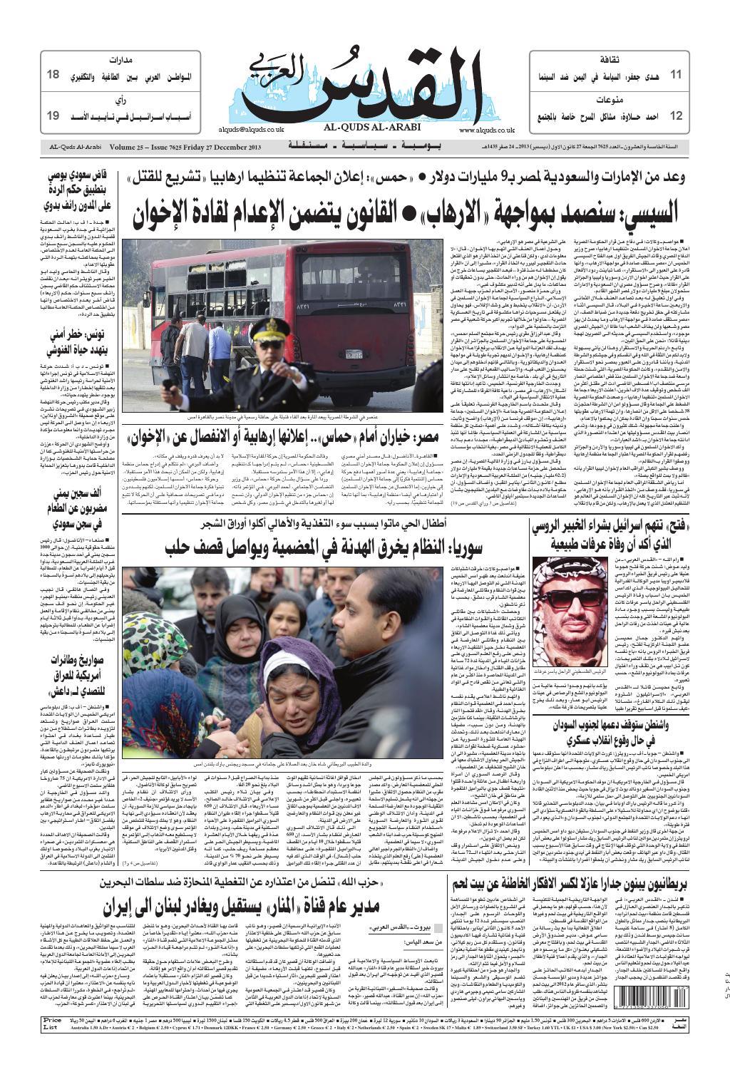 df99b9124 صحيفة القدس العربي , الجمعة 27.12.2013 by مركز الحدث - issuu