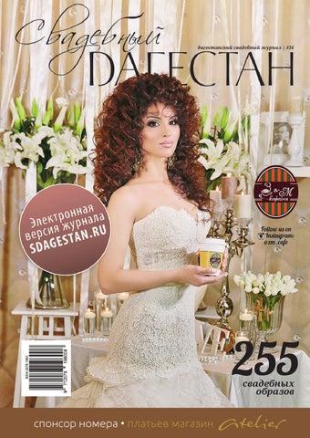 Дагестанские девочки в порно фото 233-393