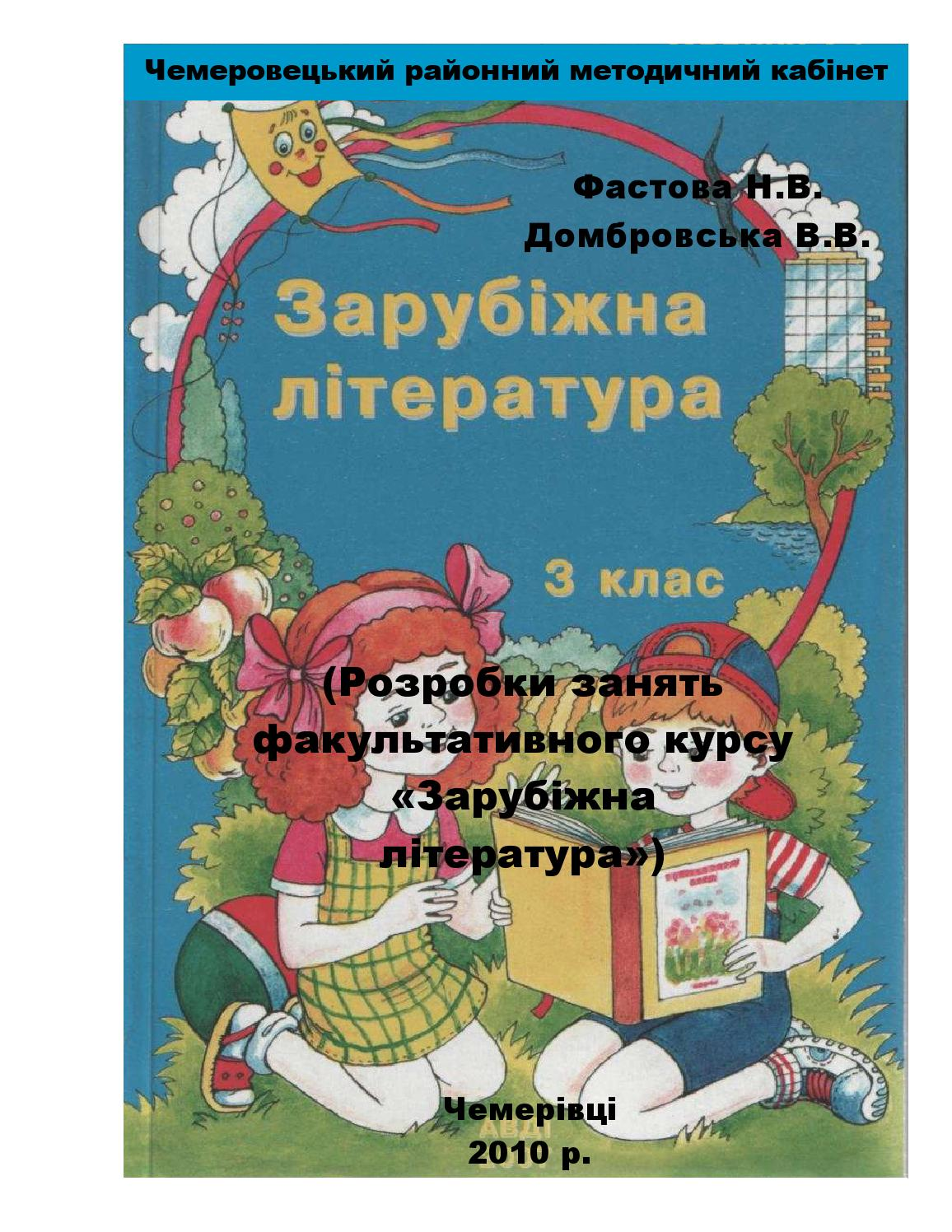 Зарубіжна література 3 клас методичний посібник by Yura Pagor - issuu 47a5ffca4d1fa