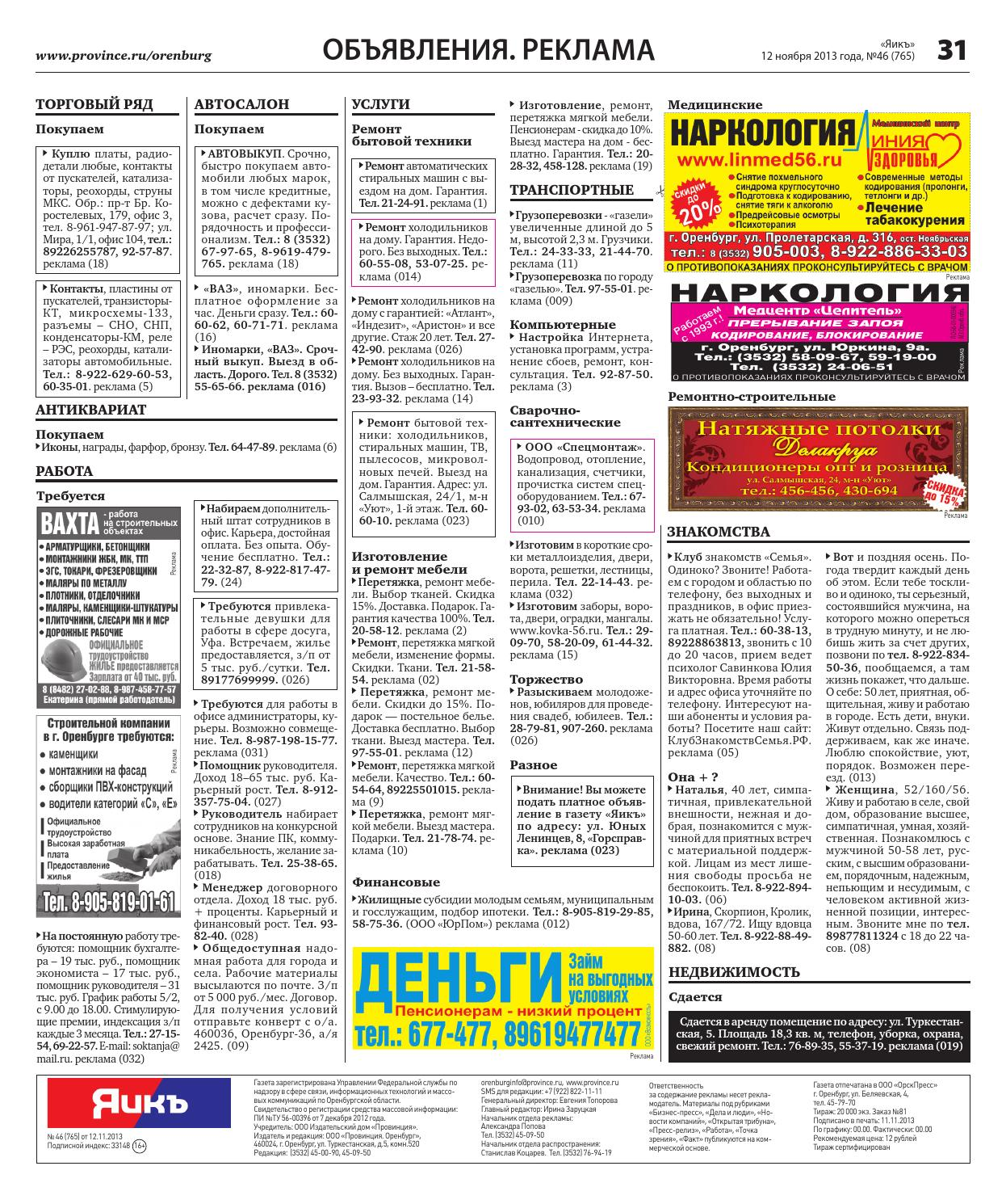 Газета Отдел Знакомств