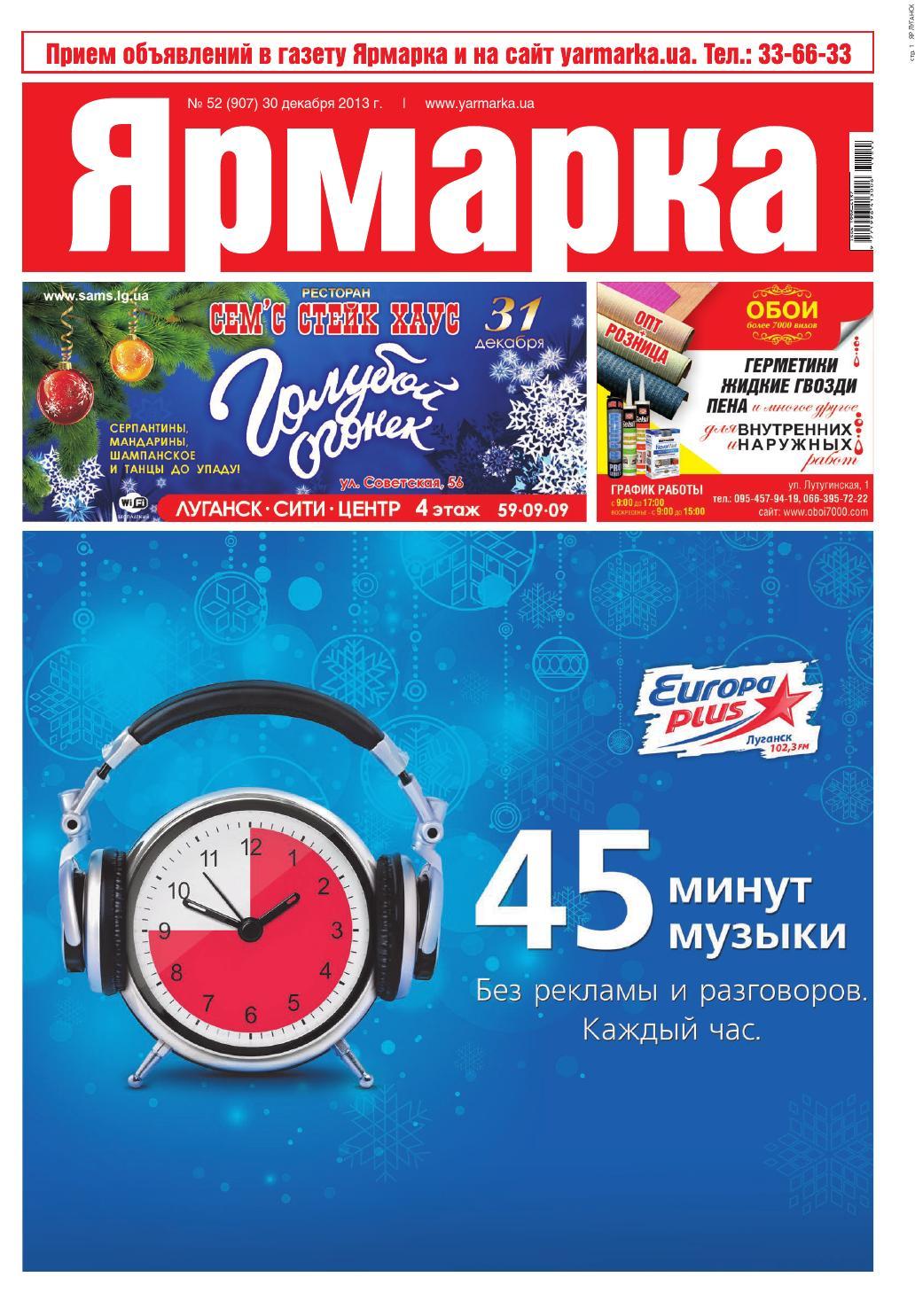 f202a763 Yarmarka lugansk 30 12 2013 by besplatka ukraine - issuu