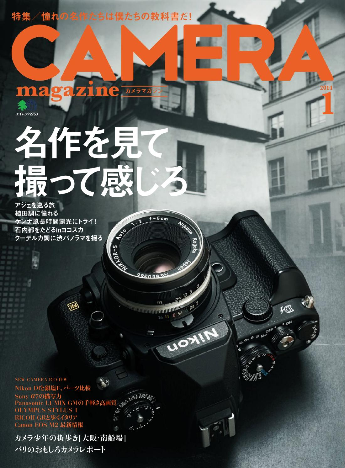 4da8465b8c Camera magazine japan issue no 25 bak by Seo LiVing - issuu