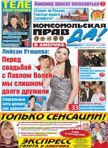 Яна рудковская снималась в порно экспресс газета