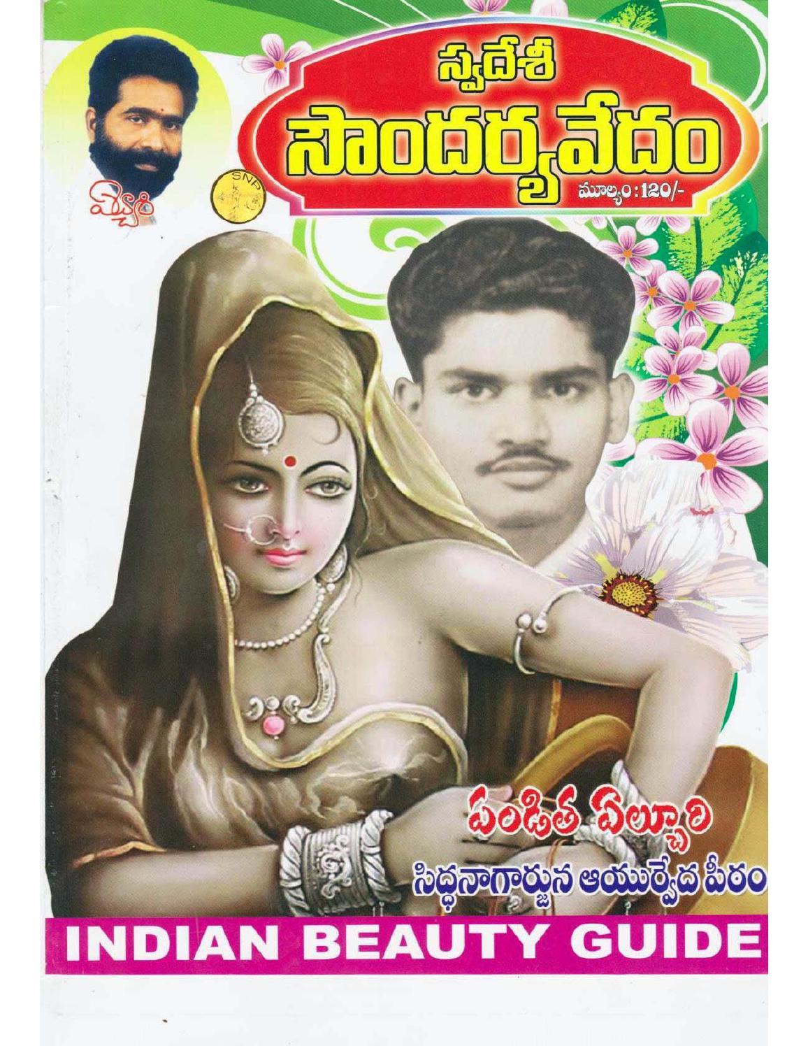 Arogyamrutham Telugu Ayurvedam Pdf Book - vinayvisions