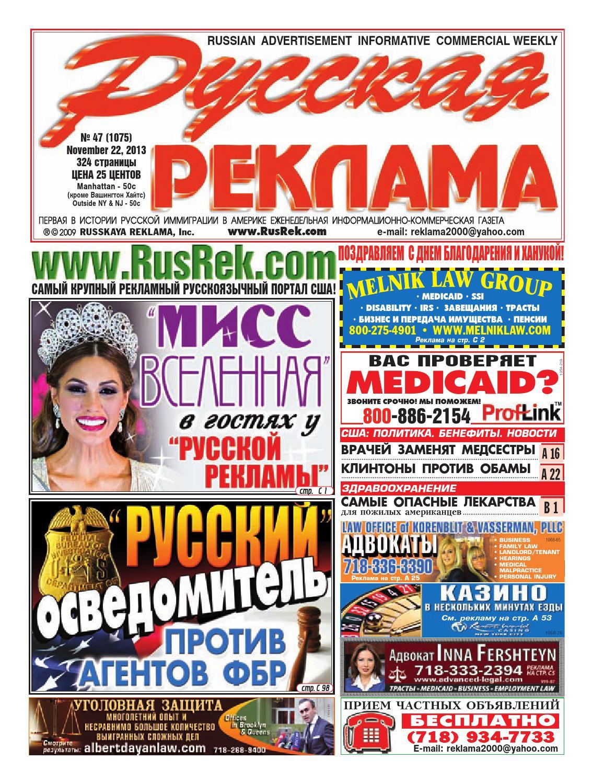 1d60d7a0e006 Русская РЕКЛАМА, №47 (1075) 22 — 28 ноября 2013 by Design2pro - issuu