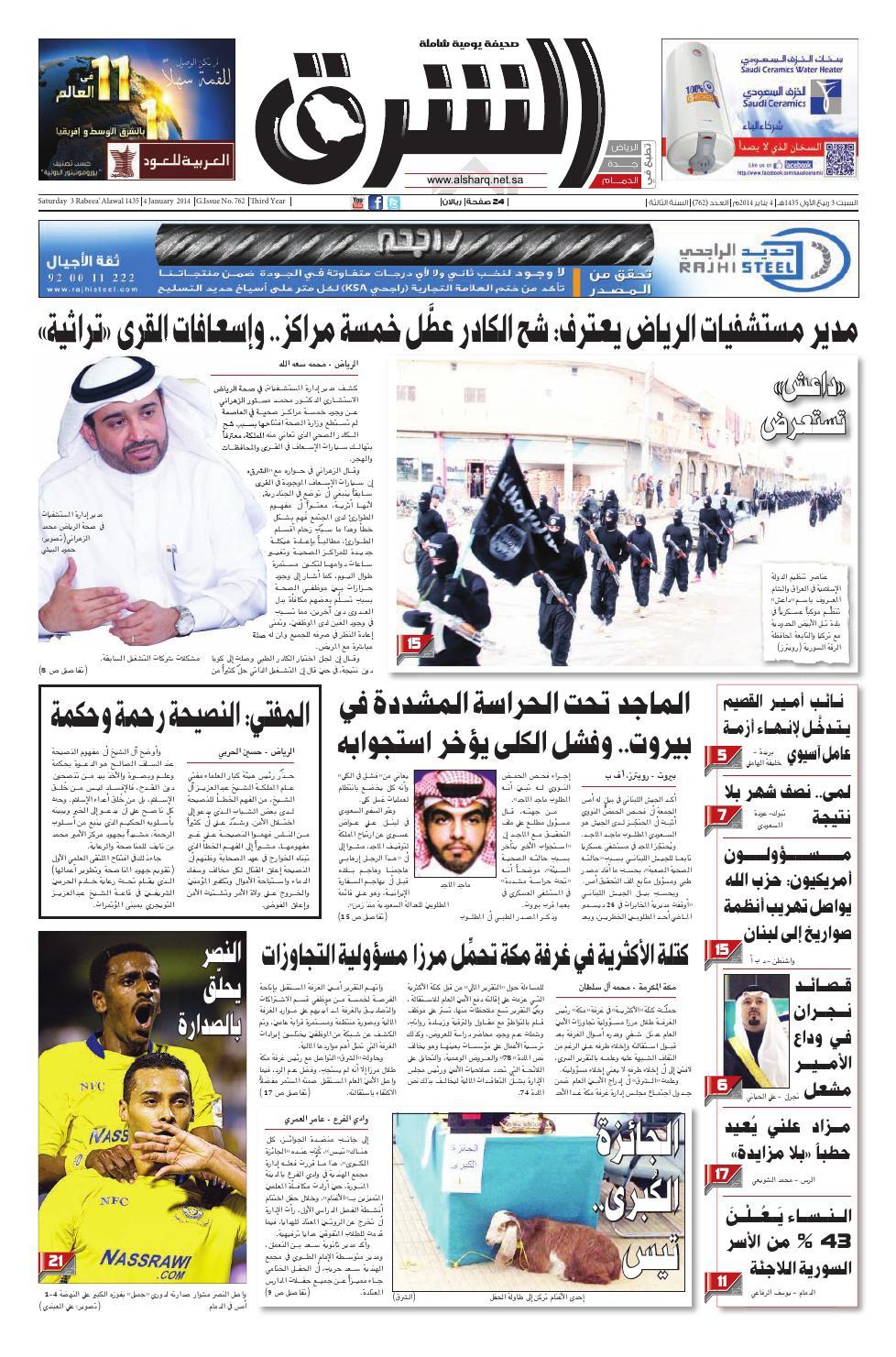 a9595ea5d صحيفة الشرق - العدد 762 - نسخة الدمام by صحيفة الشرق السعودية - issuu