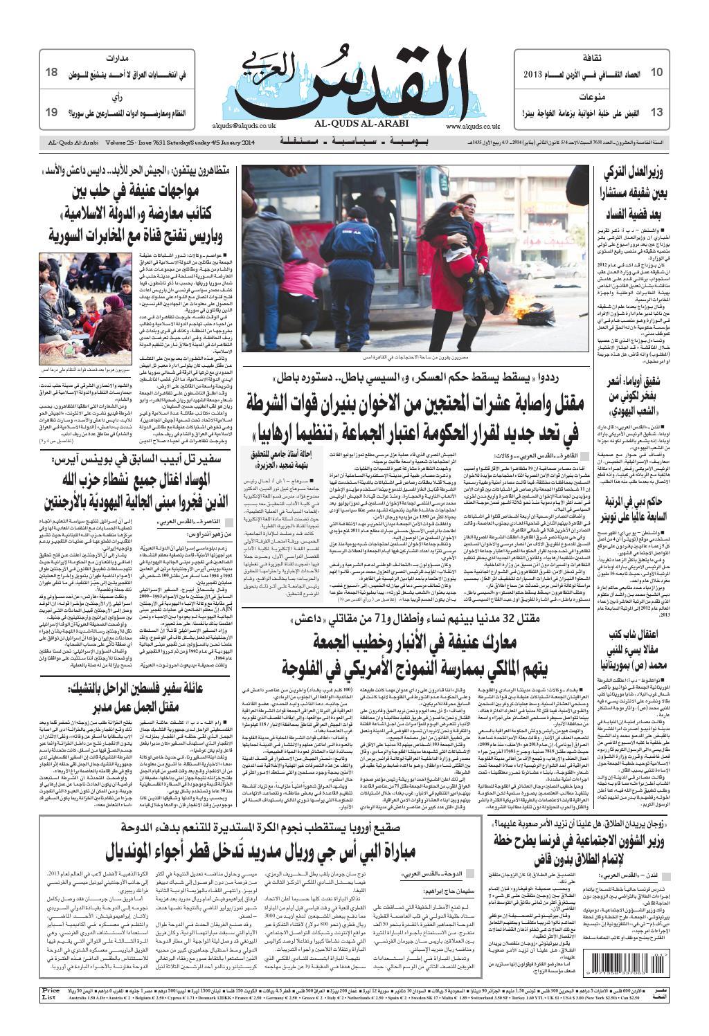 1d284c181 صحيفة القدس العربي , السبت والأحد 04/05.01.2014 by مركز الحدث - issuu