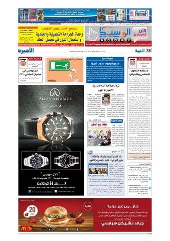0093e41c1a7e1 Madina 20140105 by Al-Madina Newspaper - issuu