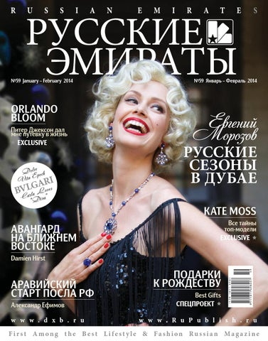 Russian Emirates Magazine     59   Jan - Feb 2014 by Russian ... 4531114ae5e