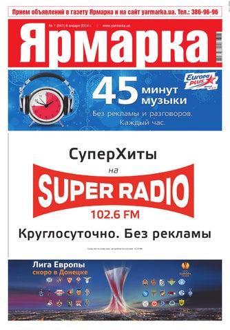 e5ba3bc1 Yarmarka donetsk 06 01 2014 by besplatka ukraine - issuu