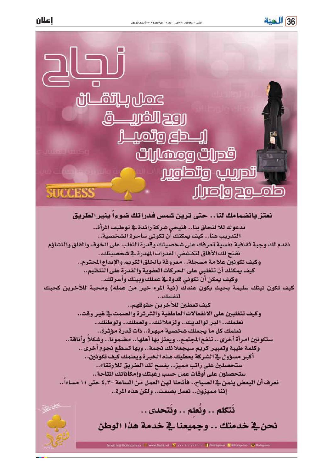 d723a0ac73fb2 Madina 20140106 by Al-Madina Newspaper - issuu
