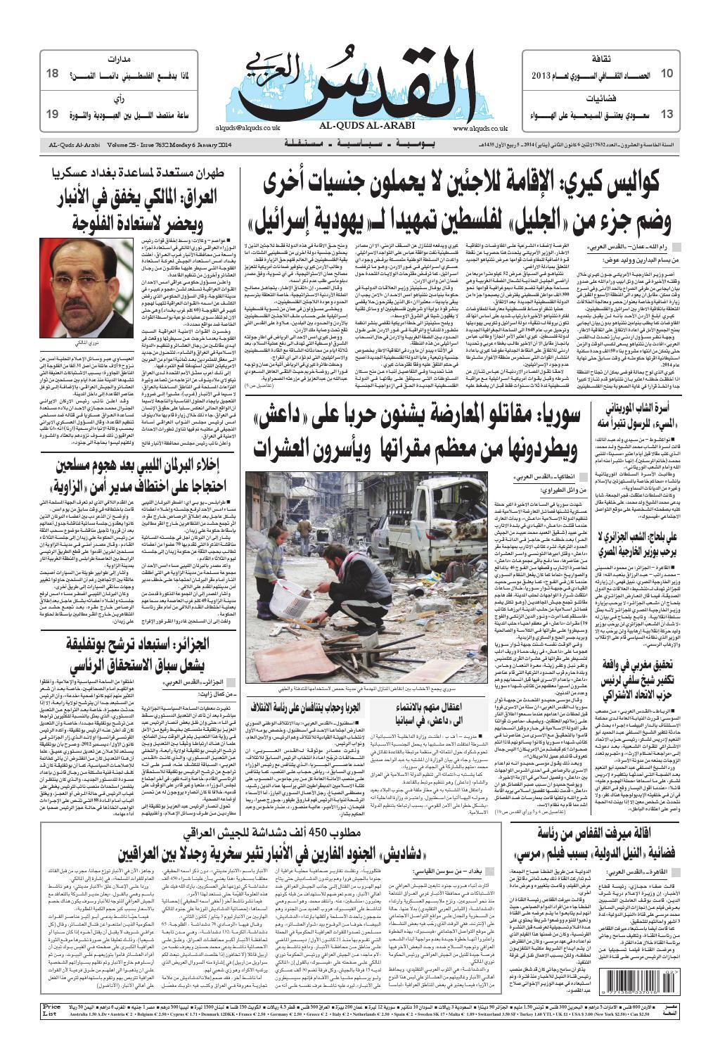 3868b8628 صحيفة القدس العربي , الإثنين 06.01.2014 by مركز الحدث - issuu