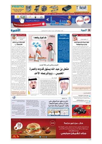 eb3370340 Madina 20140107 by Al-Madina Newspaper - issuu