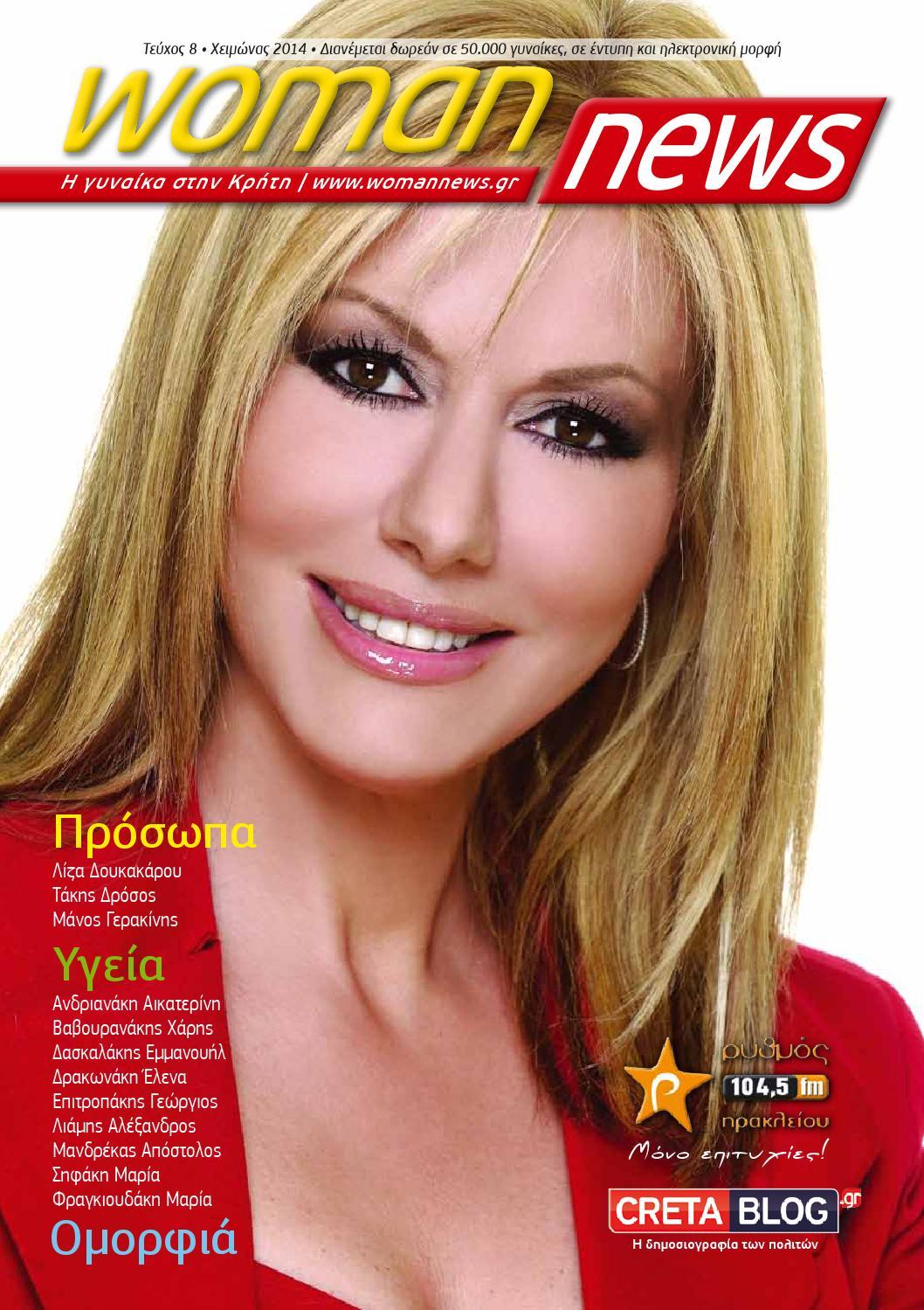 Woman News Τεύχος 8 by Epikinonies Kritis - Nektarios Sermakis - issuu 28249c0ab22