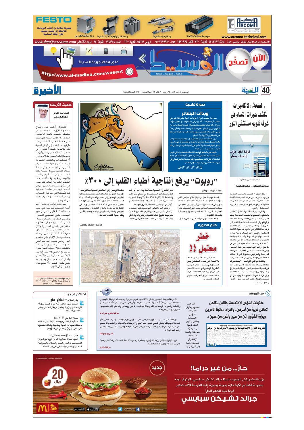 ef3124b35 Madina 20140108 by Al-Madina Newspaper - issuu