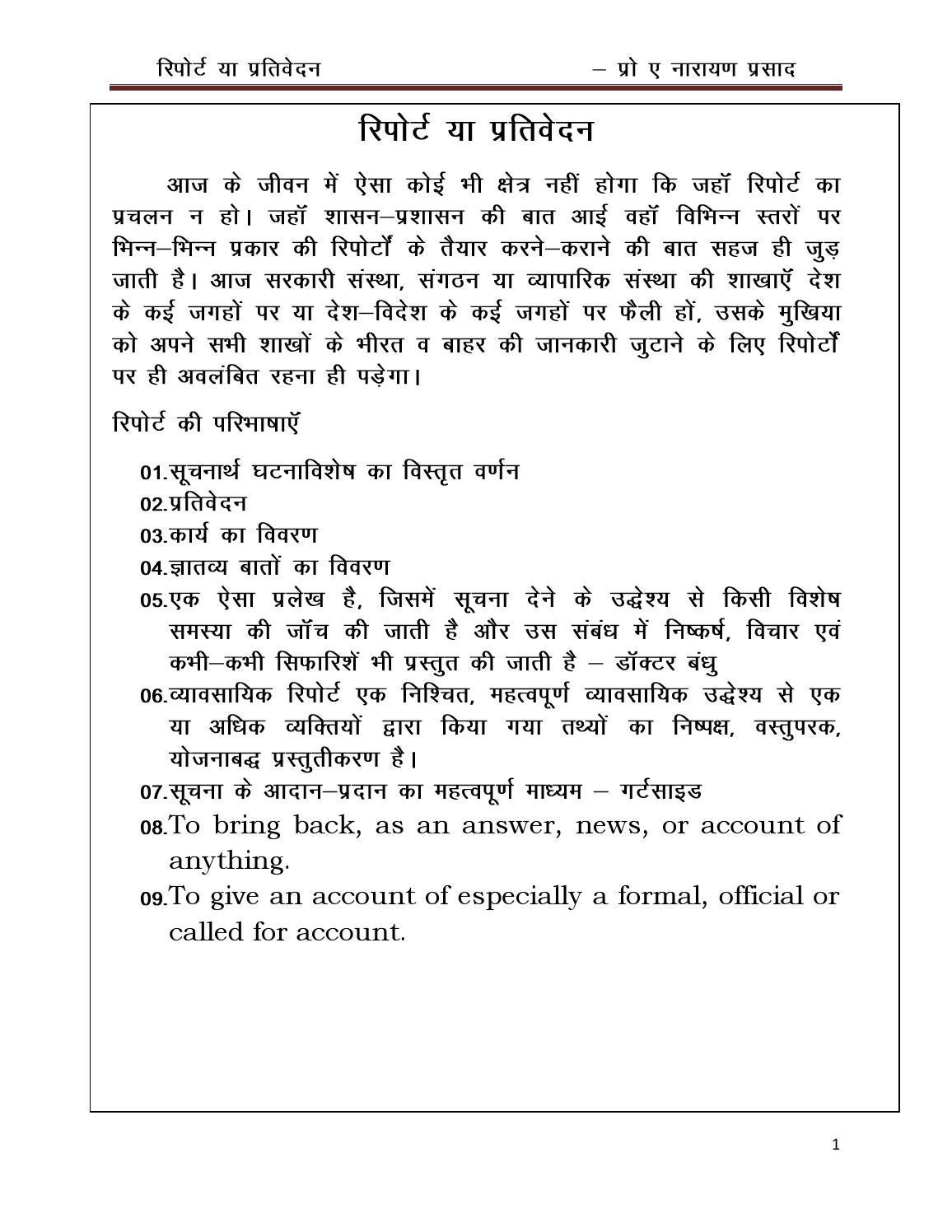 Report writing service in hindi pdf download