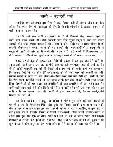 Bhabhi dever ki mast chudai - 3 2